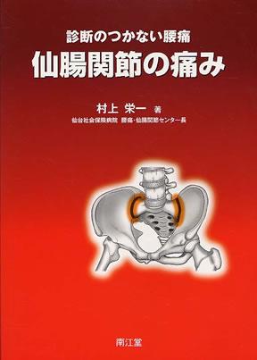 仙腸関節の痛み.jpg